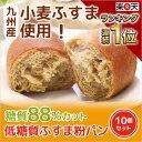 『九州産小麦ふすま使用』こだわり天然素材で安心安全!【10個セット】食物繊維たっぷり!低糖質パン ふすまパン 糖質オフ コッペパン ダイエットパン 糖質制限食