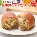 (保存料 イーストフード 乳化剤不使用)冷凍パン 糖質オフ 低糖質 パン 糖質制限 【強炭酸水仕込み】九州産小麦ふす…