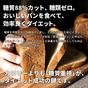 食パン/低糖質パン