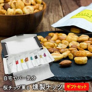 燻製ナッツ ギフトセット スモークナッツ ミックスナッツ 8種類 おつまみ おやつ カシューナッツ アーモンド ピーナッツ ジャイアントコーン クルミ ドライフルーツ