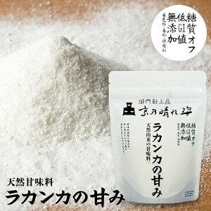 【メール便】 ラカンカの甘み 100g 天然甘味料 糖質オフ 低GI値 無添加 カロリー81%オフ 糖質69%オフ こだわり製法で優しい甘み