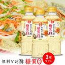 日の出 便利なお酢 糖質ゼロ(400ml)×3本