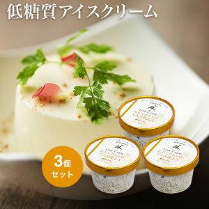 低糖質アイスクリーム バニラ 3個セット お試し 糖質2.9g 食物繊維たっぷり 低糖質スイーツ 低糖質おやつ アイス カップアイス 糖質制限 ダイエット ローカーボ デザート 砂糖不使用 人工甘