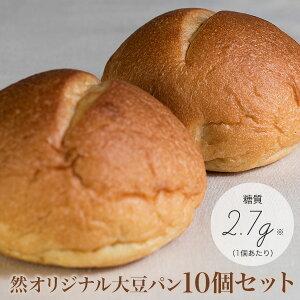 糖質制限 低糖質 冷凍パン 然オリジナル大豆パン 糖質1個あたり2.7g イーストフード 乳化剤不使用 ローカーボ 【10個セット】 【クール】