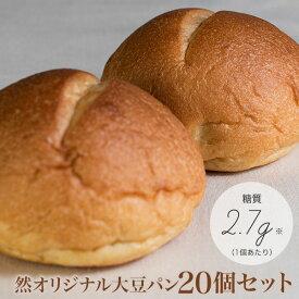 糖質制限 低糖質 冷凍パン 然オリジナル大豆パン 糖質1個あたり2.7g イーストフード 乳化剤不使用 ローカーボ 【20個セット】 【クール】