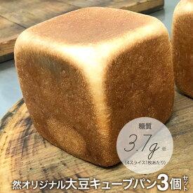 糖質制限 低糖質 冷凍パン 然オリジナル大豆キューブパン 糖質1枚あたり3.7g イーストフード 乳化剤不使用 ローカーボ 3個セット 【クール】