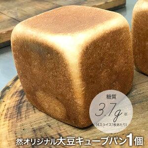 糖質制限 低糖質 冷凍パン 然オリジナル大豆キューブパン 糖質1枚あたり3.7g イーストフード 乳化剤不使用 ローカーボ 【クール】