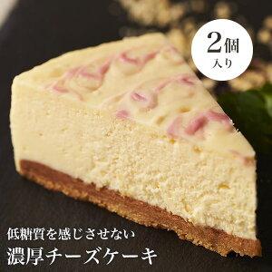 低糖質チーズケーキ 2個セット 低糖質スイーツ 低糖質おやつ 低糖質お菓子 糖質制限 ダイエット チーズケーキ ローカーボ デザート ケーキ 小麦粉不使用 砂糖不使用 人工甘味料不使用 低糖