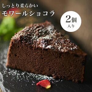 低糖質モワールショコラ 2個セット 低糖質スイーツ ケーキ 低糖質おやつ 低糖質お菓子 糖質制限 ダイエット チョコレートケーキ ローカーボ デザート ケーキ 砂糖不使用 人工甘味料不使用
