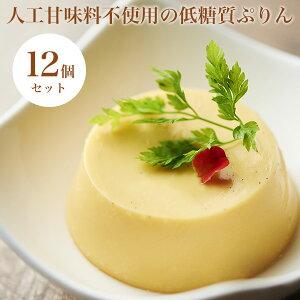 低糖質ぷりん 12個セット