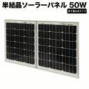 ソーラーパネル 折り畳み式 50W 自作 パネルのみ太陽光パネル 家庭用ポータブル 小型 単品