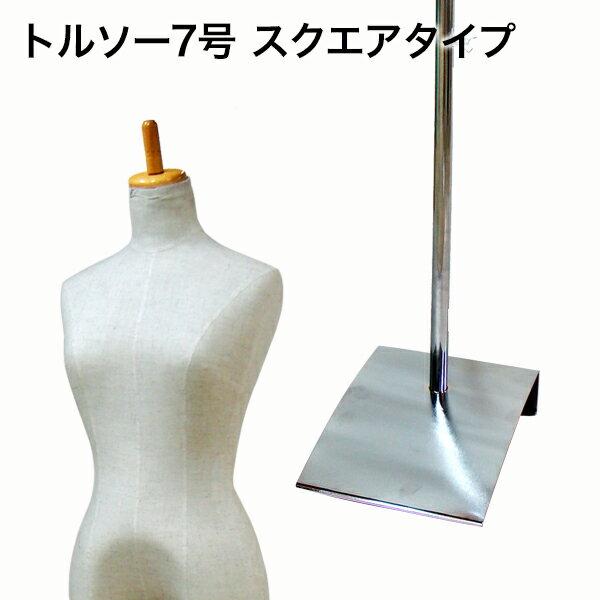 トルソー マネキン 7号サイズ 超軽量鉄脚(スチール)