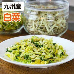 【メール便】 乾燥野菜 白菜 25g(生野菜420g相当)九州産野菜 安心安全国産 長期保存が可能なエアドライタイプ 非常食や保存食として