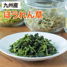 【メール便】 乾燥野菜 ほうれん草 18g(生野菜200g相当)九州産野菜 安心安全国産 長期保存が可能なエアドライタイプ 非常食や保存食として