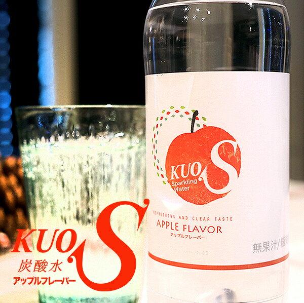 (SALE) 炭酸水 KUOS アップル フレーバー 500ml×24本 強炭酸水 無糖炭酸飲料 透明炭酸飲料 カロリーゼロ【送料無料(北海道、沖縄を除く)】