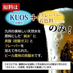 ノンアルコールビール炭酸水クオスビアフレーバー500ml×24本炭酸水無糖炭酸飲料カロリーゼロ糖質ゼロ【送料無料(北海道、沖縄を除く)】