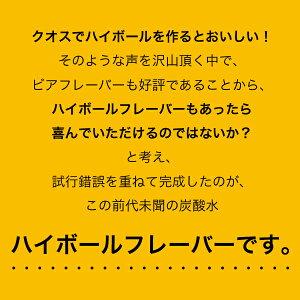 炭酸水クオスハイボールフレーバー500ml×24本ノンアルコール飲料【送料無料(北海道、沖縄を除く)】