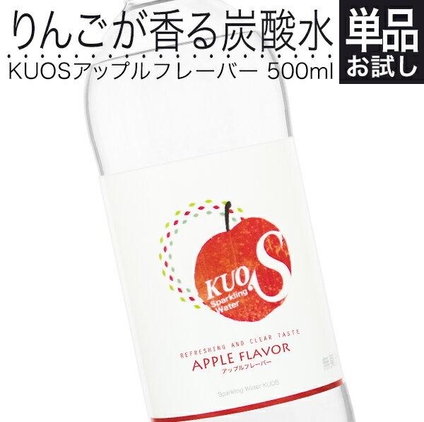 【新発売】 炭酸水 KUOS アップル フレーバー 500ml 強炭酸水 無糖炭酸飲料 透明炭酸飲料 カロリーゼロ
