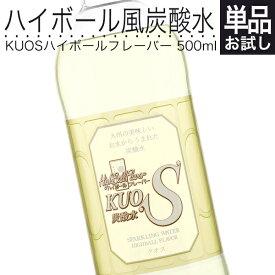 炭酸水 クオス ハイボールフレーバー 500ml ノンアルコール飲料