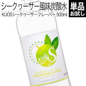 炭酸水 KUOS シークワーサー フレーバー 500ml 強炭酸水 無糖炭酸飲料 透明炭酸飲料 カロリーゼロ