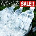 【SALE】シリカ炭酸水 炭酸水 SOL 天然シリカ水 42.5mg/L ミネラル炭酸水 500ml×24本 九州 日田産 ケイ素水【送料無…