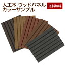 【メール便】 人工木 ウッドパネル サンプル 全カラー5色セット ご確認 お試し用 にどうぞウッドデッキパネル フロアデッキ 木製タイル 北欧 ウッドパネルデッキ ガーデニング DIY キット