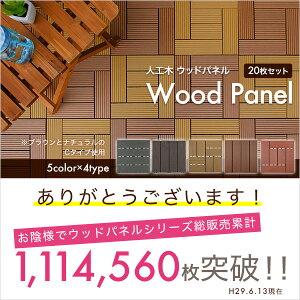 人工木ウッドパネル20枚セット
