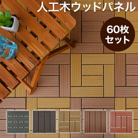 ウッドパネル 人工木 樹脂 60枚セット 木目 ウッドタイル ウッドデッキパネル フロアデッキ 木製タイル バルコニー ベランダ