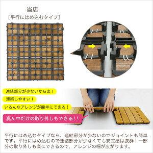 ウッドパネル81枚セットバルコニーやベランダに敷くだけで簡単にウッドテラスになるウッドデッキ組み立て簡単ジョイント式