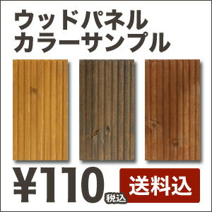 天然木 ウッドパネル サンプル 全カラー3色セット ご確認 お試し用 にどうぞウッドデッキパネル フロアデッキ 木製タイル 北欧 ウッドパネルデッキ ガーデニング DIY キット