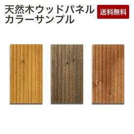 【メール便】 天然木 ウッドパネル サンプル 全カラー3色セット ご確認 お試し用 にどうぞウッドデッキパネル フロアデッキ 木製タイル 北欧 ウッドパネルデッキ ガーデニング DIY キット