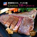 チョイス 骨付きステーキ4CmカットT 約1000-1100g(冷凍) かたまり肉 塊肉
