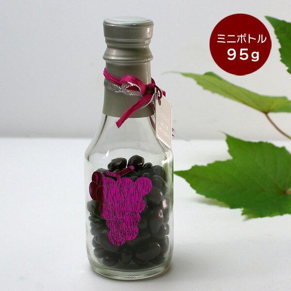 貴腐ワインチョコレート95gミニボトル バレンタイン