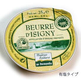 AOPイズニー Isigny バター25gX5個(有塩)フランス産