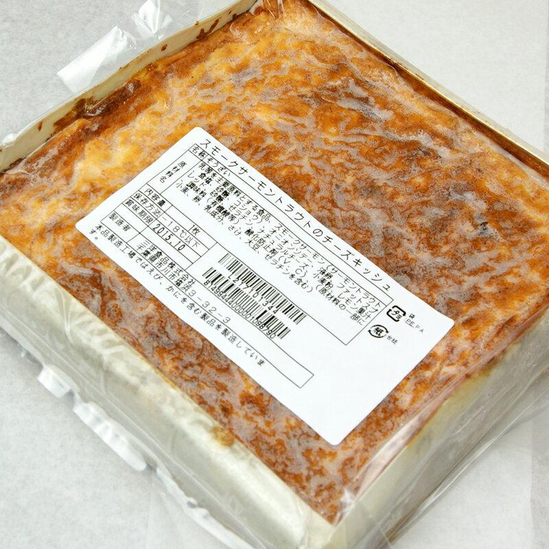 スモークサーモンのチーズキッシュ 約820g (凍)