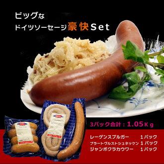 Knocker's Germany sausage set regensburger 1 P / jumbokracauwer 1 / bratoblestoshunecken 1 p