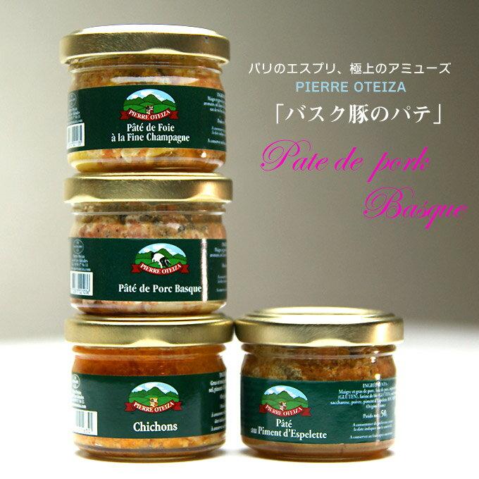 パテ シャルキュトリー「キントア豚肉のパテ50g4種類セット」ピエールオテイザ バスクの銘品