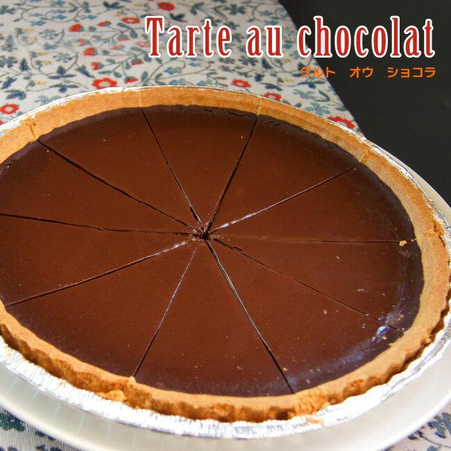 チョコレートのタルト フランス産「タルト オゥ ショコラ」直径21cm カット済み シンプル 濃厚なチョコタルト