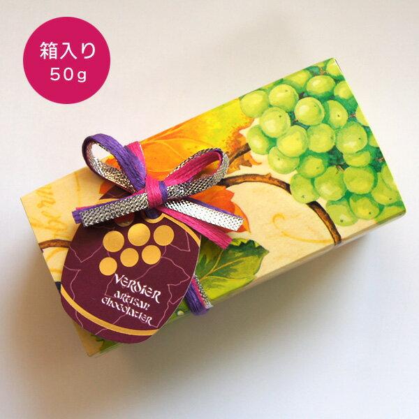 貴腐ワインチョコレート50g プレゼントリボン付き【即納可】スーテルヌの香り バレンタイン ギフト こだわり