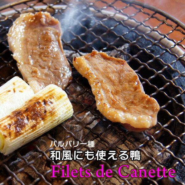 フィレ ド カナール 約400g(冷凍)フランス産バルバリー鴨胸肉 BBQ bbq 焼肉 お中元 ギフトプレゼント 夏休み キャンプ バーベキュー 肉