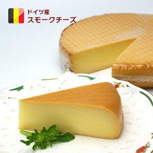 スモークチーズ クリーミィースモーク ホール 1Kg ドイツ産 毎週水・金曜日発送