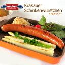 ドイツ製ソーセージクラカウアは大きい250g