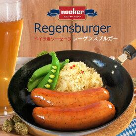 ソーセージ ドイツ産 レーゲンスブルガー ノッカー社 1パック 400g (冷凍) BBQ bbq 焼肉 お中元 ギフトプレゼント 夏休み キャンプ