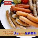 ソーセージ ドイツ産 3袋選んで送料無料 ノッカー社 冷凍