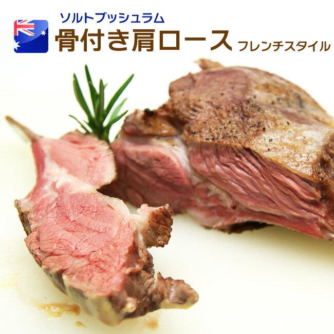 仔羊 ソルトブッシュ ラム フレンチショルダーラック 約0.6〜1.7Kg 不定貫 Kgあたり4,629円(税込)塩味の草を食べて育った子羊