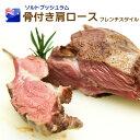 仔羊(冷凍SBラム)フレンチショルダーラック 約0.6〜1.7Kg 不定貫 Kgあたり4,629円(税込)ソルトブッシュ