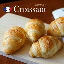発酵後ミニクロワッサン LBG 25g 約40個 冷凍 パン生地 フランス産 業務用 【袋入り】