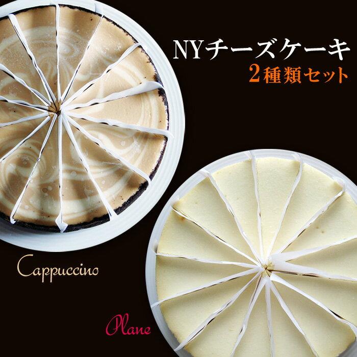 ニューヨークチーズケーキデュオ カプチーノ&プレーン送料無料 ホワイトデー