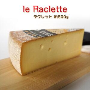 【】ラクレットチーズ 約500g〜 Kgあたり4,860円(税込) 不定貫 フランス産 毎週火・木曜日発送 ハード セミハード チーズ