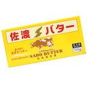 佐渡バター200g(蔵)有塩